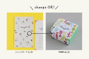 ショップカード ショップツール 包装紙 デザイン 名入れ