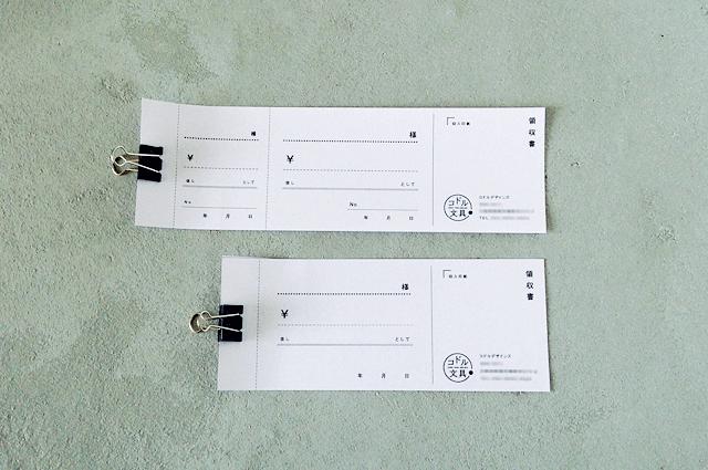 領収書 デザイン おしゃれ 名入れ セミオーダー