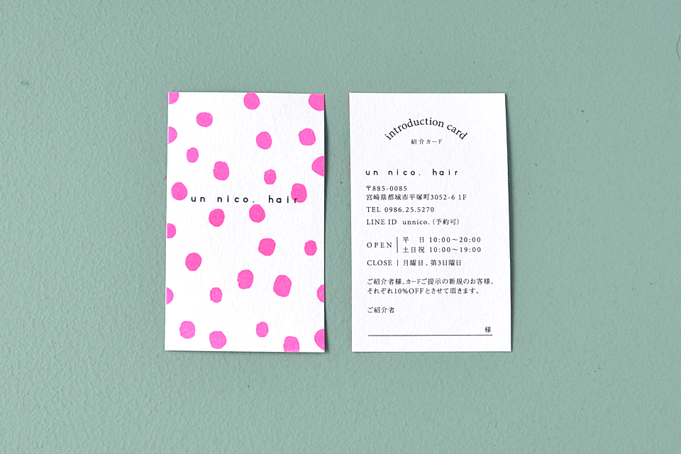 美容室 紹介カード デザイン