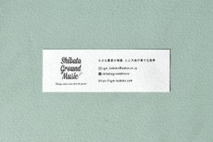 しおりのようなシンプルなショップカードデザイン