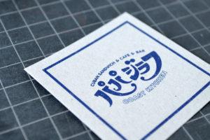 カフェバー ショップカード デザイン