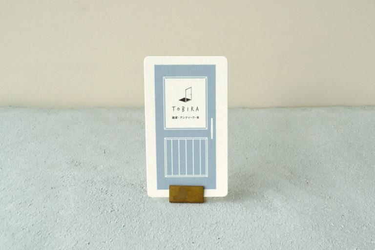 雑貨店のシンプルなショップカード