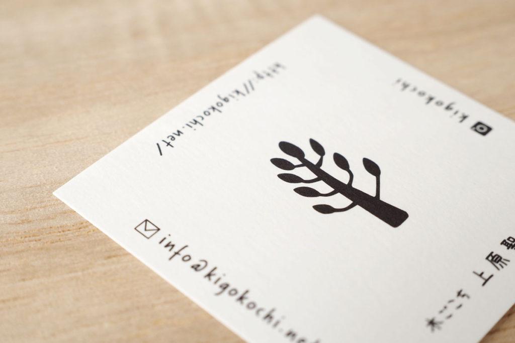 シンプルなショップカードデザイン作成