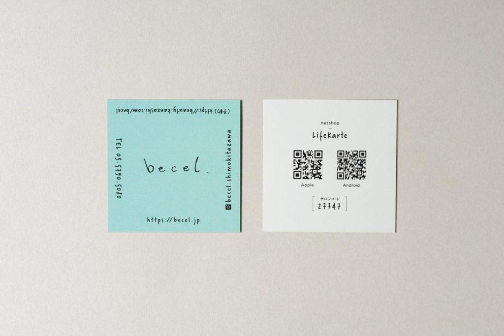 シンプルなショップカードデザイン