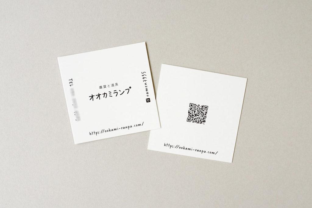 シンプルなショップカードデザイン制作