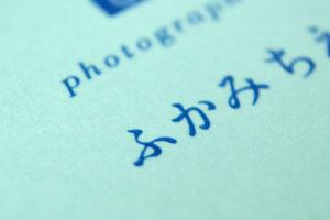 シンプルなフォトグラファーの名刺デザイン