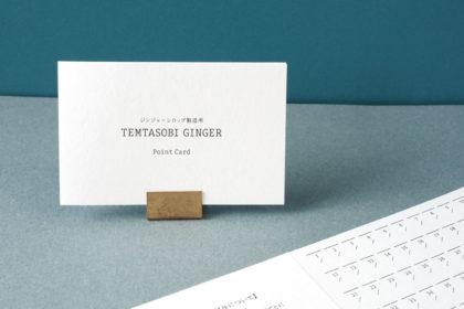 シンプルな二つ折りポイントカードデザイン