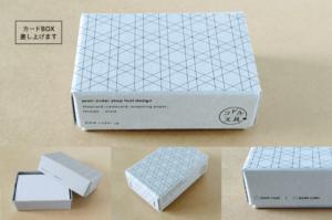 ショップカード ショップツール 名刺 名刺BOX