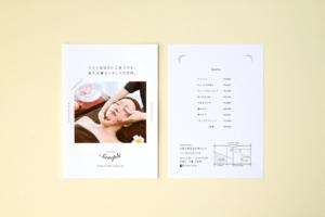 美容室 フライヤーデザイン 印刷 オーダー