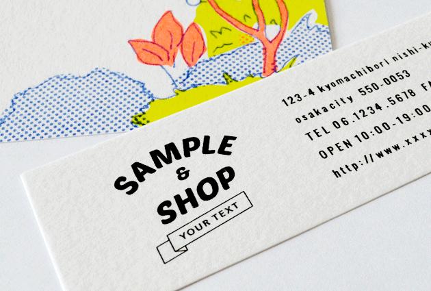 ショップツール ショップカード おしゃれ デザイン セミオーダー 名入れ