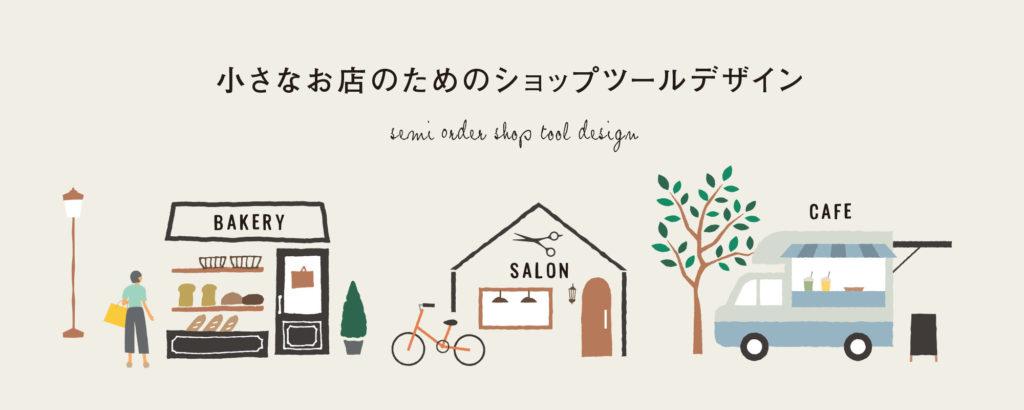 小規模店のためのデザインショップ